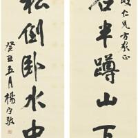 540. Yang Shoujing
