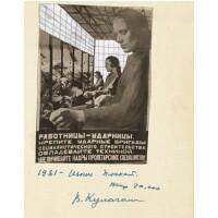 57. Valentina Nikiforovna Kulagina-Klutsis