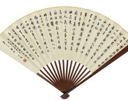 581. Shen Yinmo 1883-1990, Li Qingsong 1903-1990