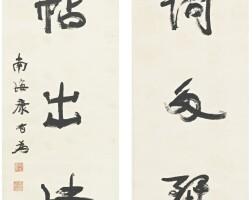 534. Kang Youwei