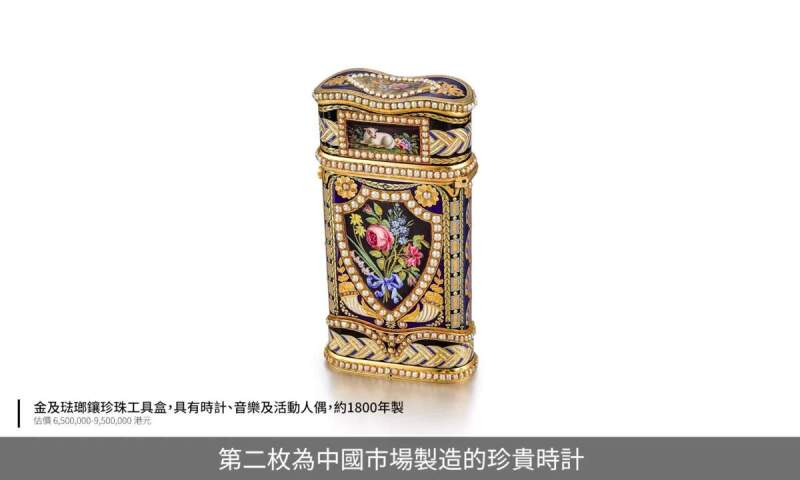 [Chinese] The Magic of the McCullough Musical Automaton