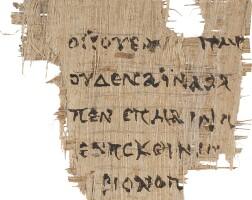 2. gospel of st john, in greek