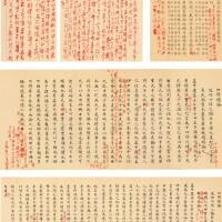 2536. 弘曆 1711-1799 | 御書《四德續論》原稿及再稿二張及御製詩《迴蹕至御園之作》手稿
