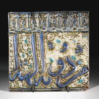 6. a kashan calligraphic lustre pottery tile, persia, circa 1275-1325
