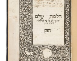 34. halikhot olam, edited by judah ben joseph bulat, constantinople: 1510