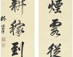 533. Lin Zexu