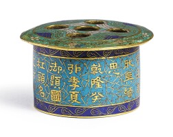 3619. a rare cloisonne enamel inscribed flower receptacle mark and period of qianlong, dated guimao year (in accordance with 1783)