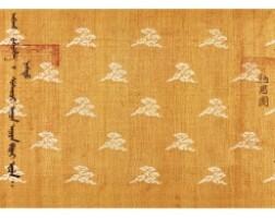 11. 清乾隆五十年(1785年) 五色織錦誥命聖旨 《清乾隆五十年正月初一日》《納思圖》款