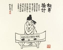 1236. Hua Junwu