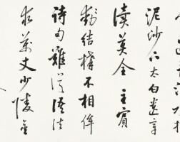 1231. 啟功 行書〈論詩絕句〉 | 水墨紙本 鏡框 一九七八年作