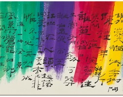 856. wucius wong and pat hui | splashed-colour calligraphy