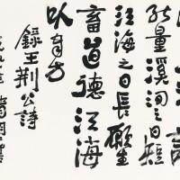 1444. 方召麔 行書王安石詩 | 水墨紙本 鏡框 一九九一年作