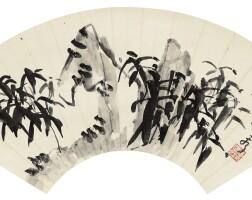 546. 黃賓虹 1864-1955   青竹秀石