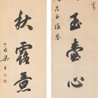 2526. 梁同書 1723-1815 | 行書七言聯