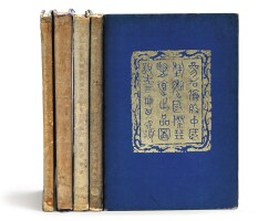 144. illustrated catalogue of chinese government exhibits for the international exhibition of chinese art in london |