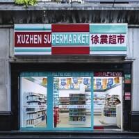 1065. 徐震 | 徐震超市