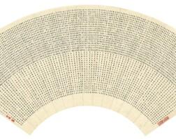 1241. 潘叔澄 楷書「金剛經」   水墨紙本 扇面 鏡框