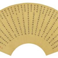 1207. 于敏中 1714-1779 | 楷書《岳陽樓記》