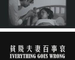 50. Kwan Sheung-Chi and Wong Wai-Yin
