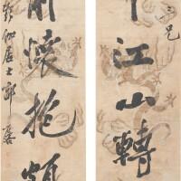 2509. 郭麐 1767-1831 | 行書七言聯