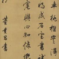 508. Dong Qichang