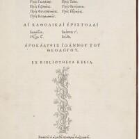 24. new testament in greek