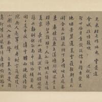 2207. zhang pengzhong 1688-1745 | poems in running script