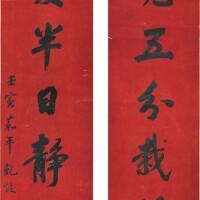 2548. 鮑俊 (1797-1851) | 行書十三言聯