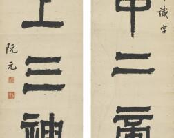 806. Ruan Yuan