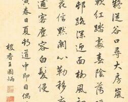 2510. 王圖炳 1668-1743 | 行書自作詩