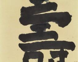 943. Inoue Yuichi (Yui-chi)