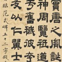 1028. 黃易 1744-1802