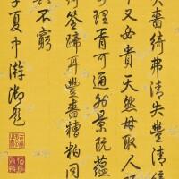 2784. Hongli (Emperor Qianlong)