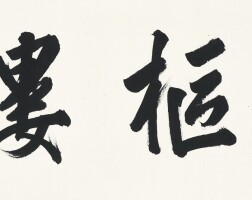 1201. 溥儒 行書「懷樞樓」 | 水墨紙本 鏡框