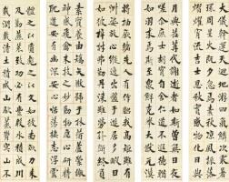 502. 吳榮光 1773-1843