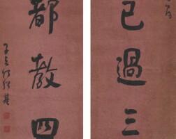 507. 何紹基 1799-1873