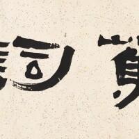 1044. 袁桐 (18世紀)