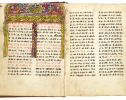 27. psalter, in ge'ez [ethiopia, probably 20th century]