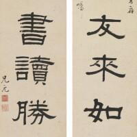 512. 阮元 1764-1849