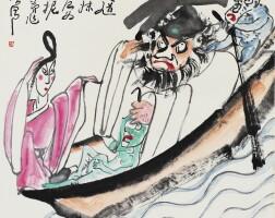 713. 丁衍庸 1902-1978