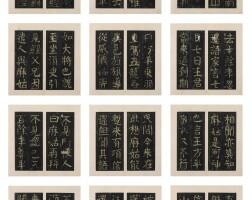 16. estampage de calligraphies de yan zhenqing, volume ifait d'après la version de la dynastie song |