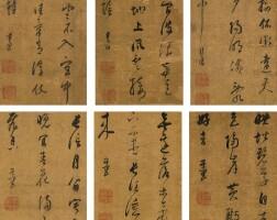 2529. 董其昌 1555-1636 | 行書雜錄古詩