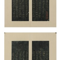 17. deux estampages de jian jizhi biao dynastie song et dynastie qing |