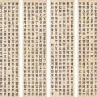 2933. 吳大澂 篆書陶公廟碑 | 水墨紙本 立軸 四屏