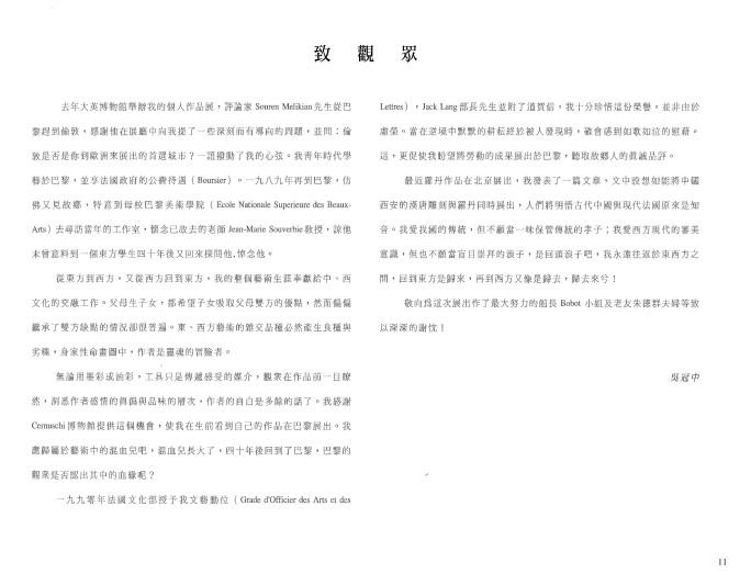 Wu-Guanzhong-preface.jpg