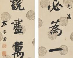 509. 左宗棠 1812-1885