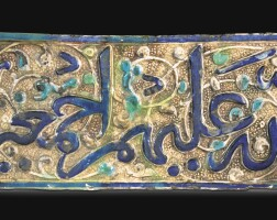 4. a kashan calligraphic moulded lustre pottery tile, persia, 13th/14th century