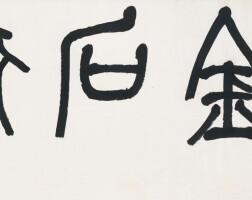 2746. 吳昌碩 篆書「小金石齋」 | 水墨紙本 鏡框 一九一○年作