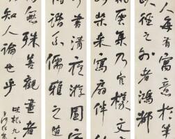 557. 何紹基 1799-1873