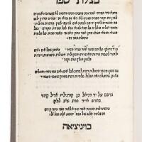 52. megillat sefer, venice: cornelio adelkind, 1552